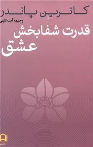 کتاب قدرت شفابخش عشق