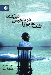 کتاب اشکهایم دریا را خیس میکنند