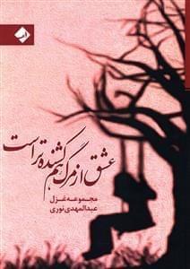 کتاب عشق از مرگ هم کشندهتر است