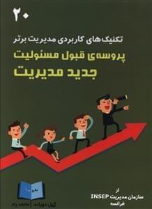 کتاب پروسهٔ قبول مسئولیت جدید مدیریت