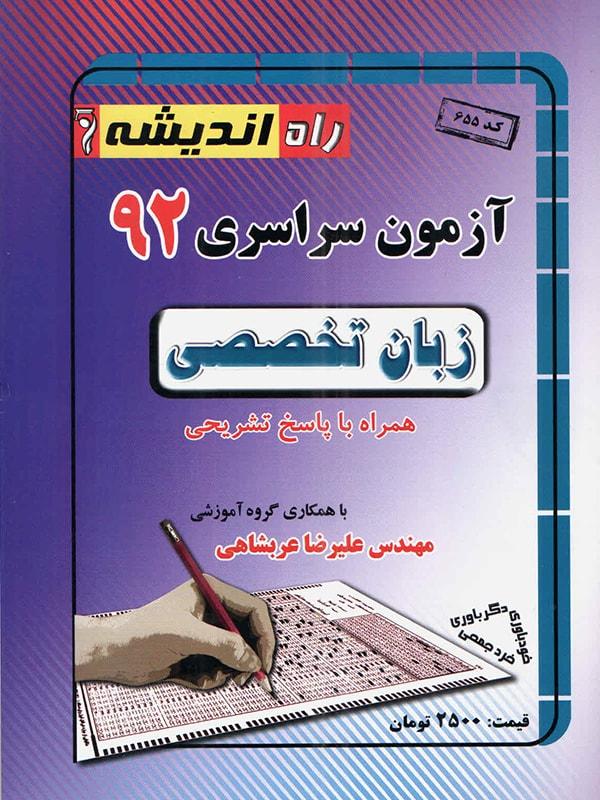 کتاب سوالات کنکور سراسری رشته زبان تخصصی ۹۲