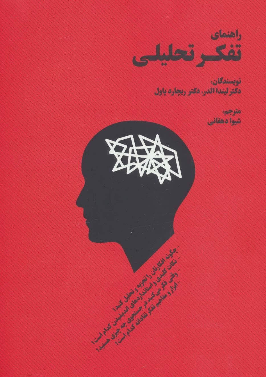 کتاب راهنمای تفکر تحلیلی