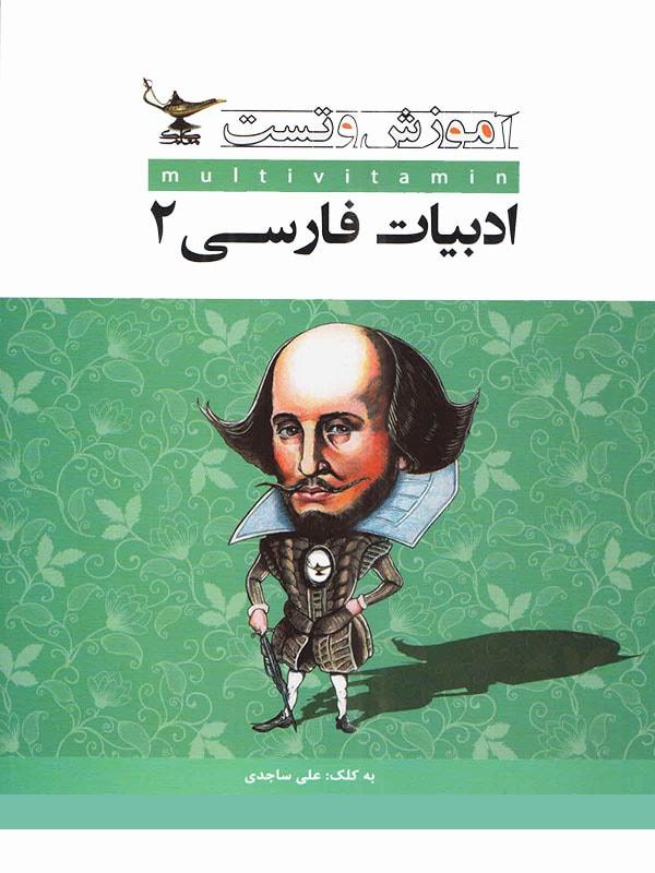 کتاب ادبیات فارسی دوم دبیرستان