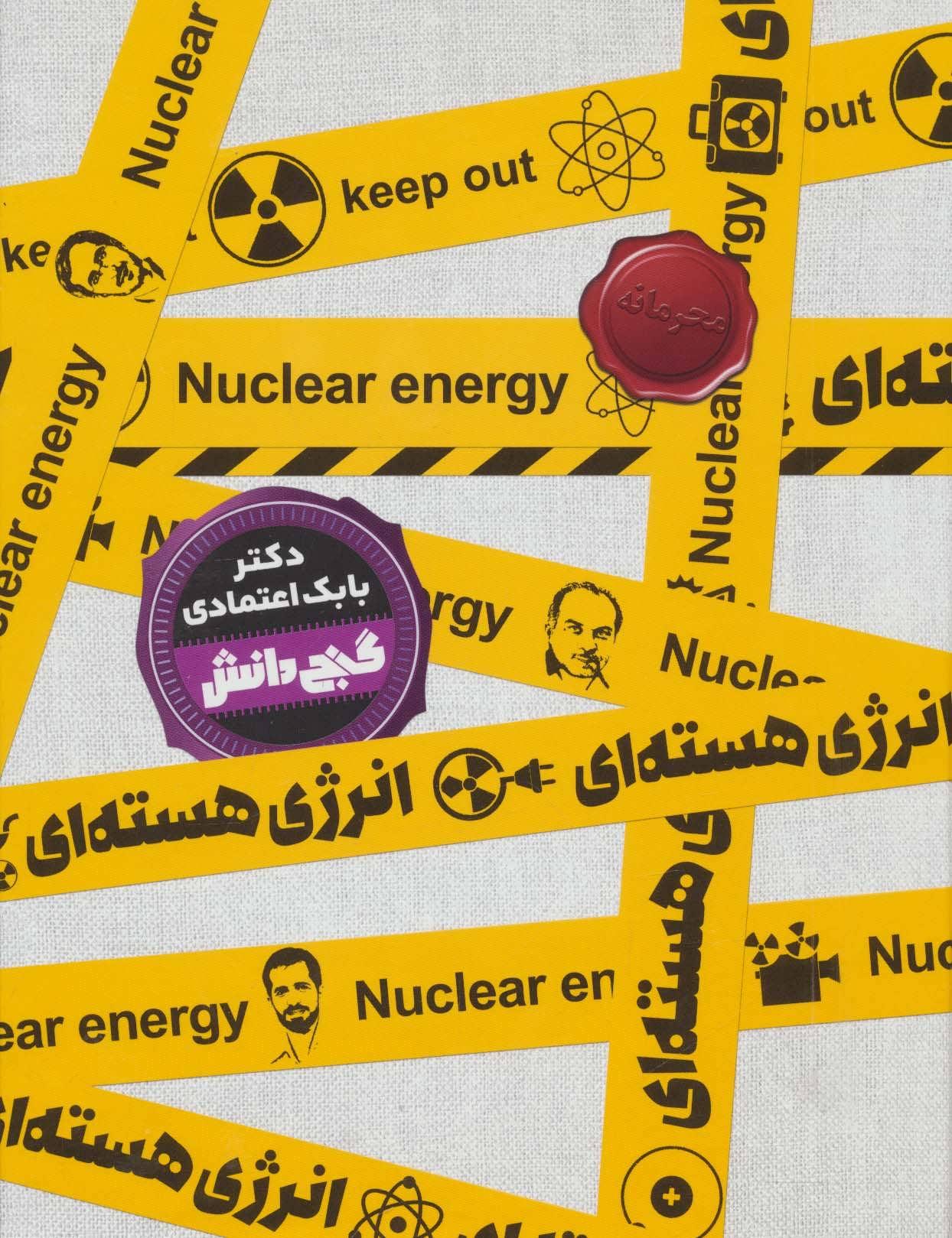 کتاب انرژی هستهای= Treasury of Knowledge Nuclear energy