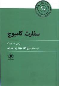 کتاب سفارت کامبوج
