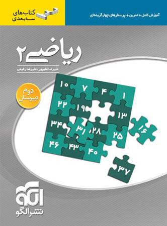 کتاب آموزش ریاضی ۲ سه بعدی