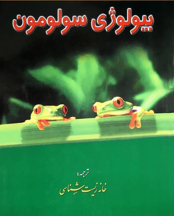 کتاب بیولوژی سولومون جلد اول