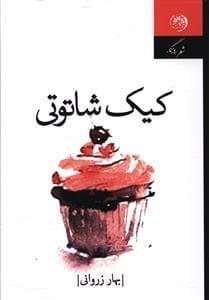 کتاب کیک شاتوتی (مجموعه شعر)