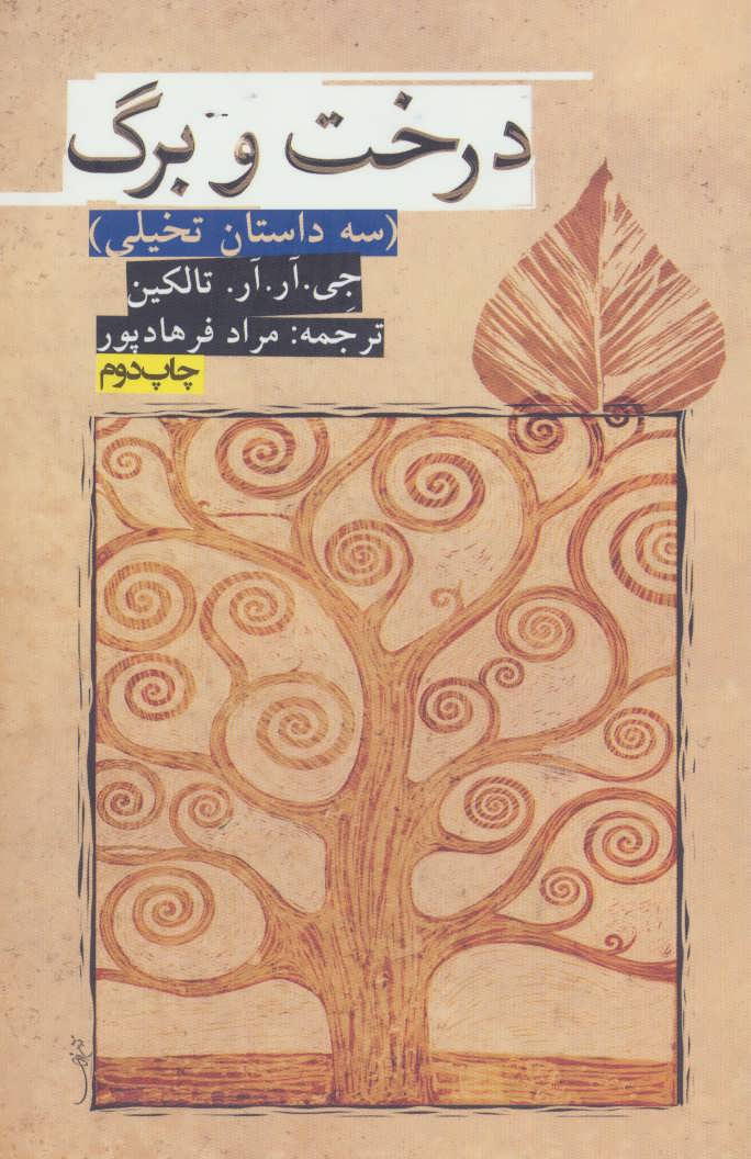 کتاب درخت و برگ (داستان تخیلی)