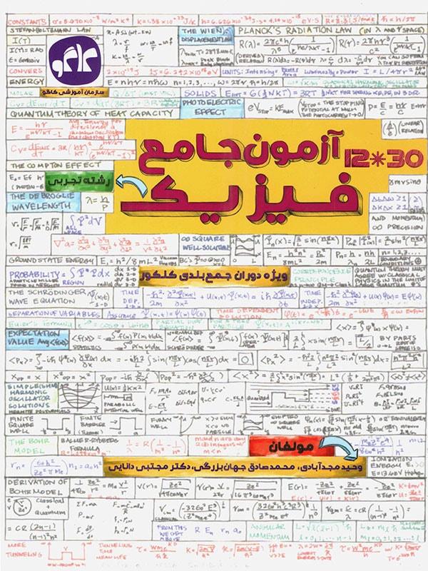 کتاب آزمون جامع فیزیک کنکور رشته تجربی