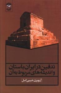 کتاب تدفین در ایران باستان و اندیشههای مربوط به آن