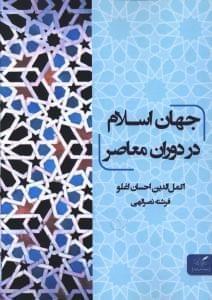 کتاب جهان اسلام در دوران معاصر