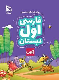 کتاب فارسی اول دبستان آس