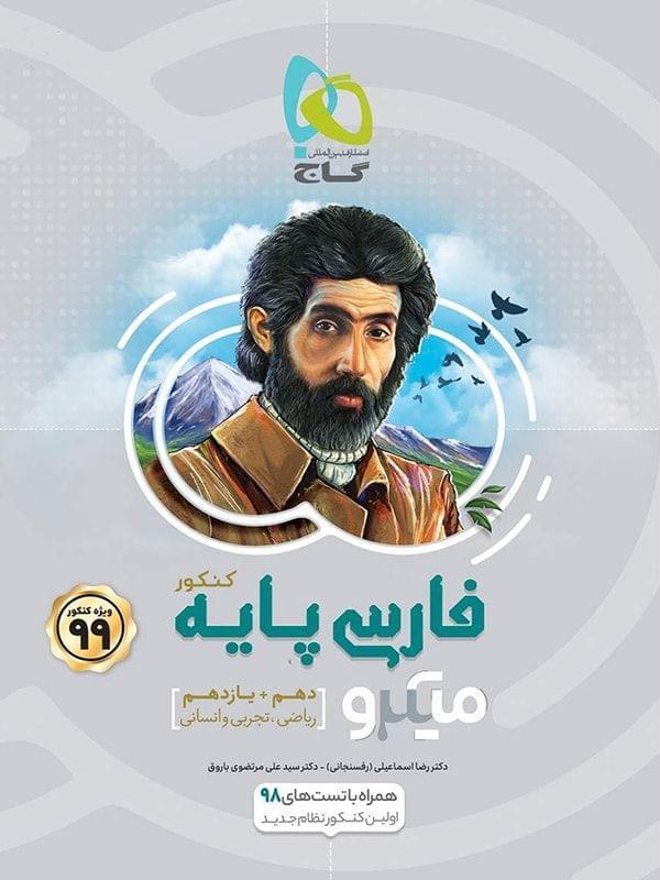 کتاب ادبیات فارسی دهم و یازدهم میکرو