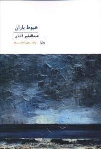 کتاب هبوط باران