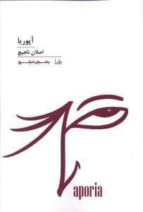 کتاب آپوریا