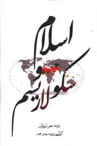 کتاب اسلام و سکولاریسم