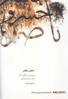 کتاب همراه با ناصرخسرو