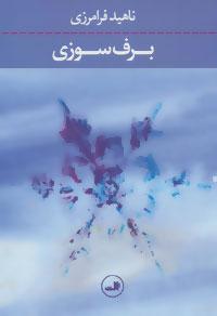 کتاب برفسوزی