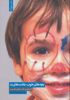 کتاب بچههای خوب، عادتهای بد