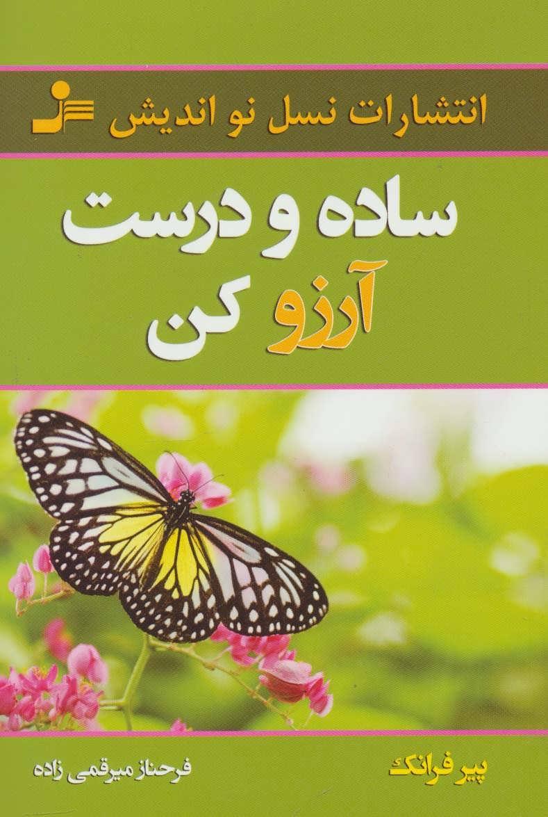 کتاب ساده و درست آرزو کن