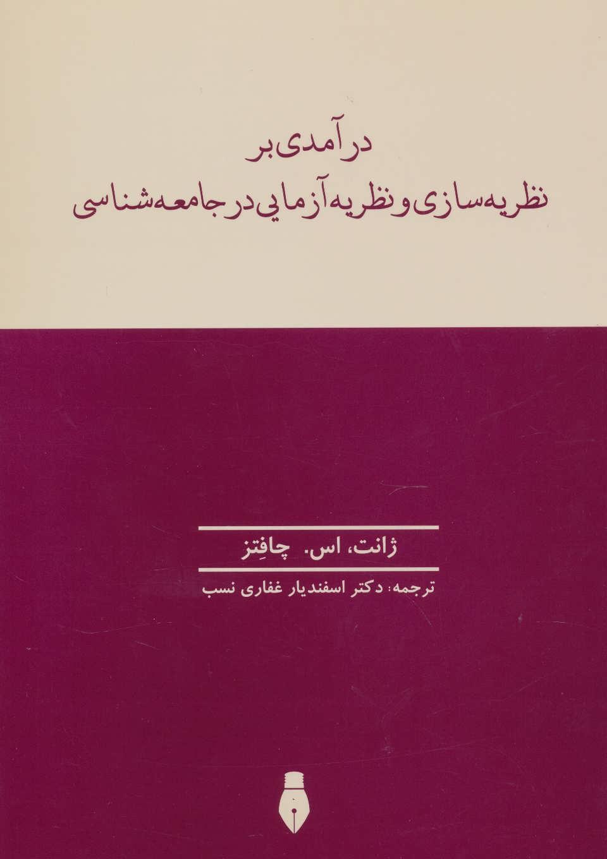 کتاب درآمدی بر نظریهسازی و نظریهآزمایی در جامعهشناسی