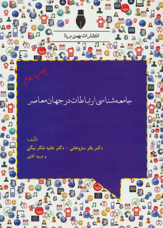 کتاب جامعهشناسی ارتباطات در جهان معاصر