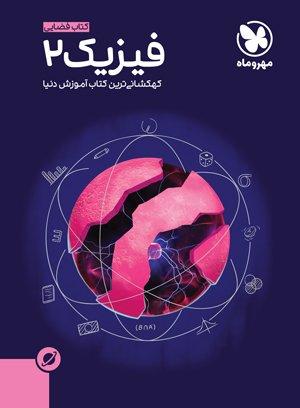 کتاب آموزش فضایی فیزیک یازدهم
