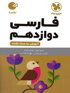 کتاب ادبیات فارسی دوازدهم لقمه
