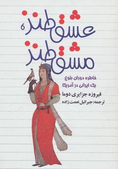 کتاب عشق طنز، مشق طنز