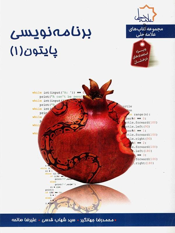 کتاب برنامه نویسی پایتون ۱ تیزهوشان