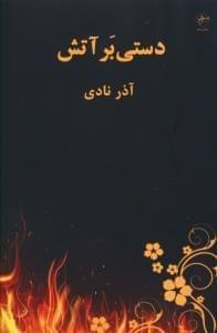 کتاب دستی بر آتش