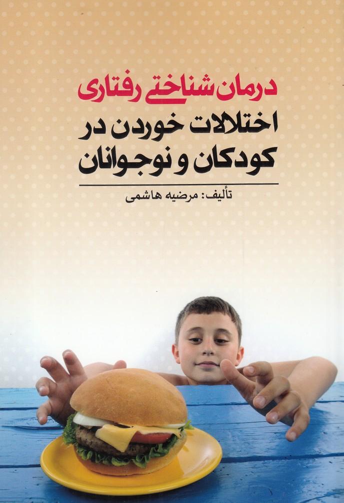 کتاب درمانشناختی رفتاری اختلالات خوردن در کودکان و نوجوانان
