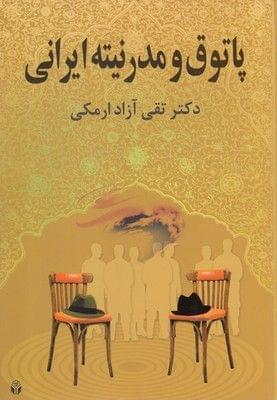 کتاب پاتوق و مدرنیته ایرانی