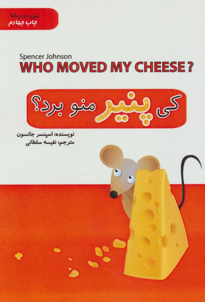 کتاب کی پنیر منو برد؟ = Who moved my cheese?