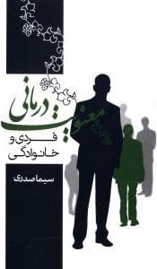 کتاب معنویتدرمانی فردی و خانوادگی