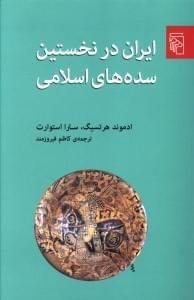 کتاب ایران در نخستین سدههای اسلامی