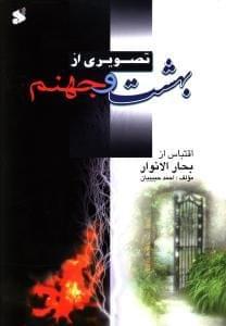 کتاب تصویری از بهشت و جهنم