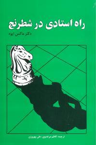 کتاب راه استادی در شطرنج