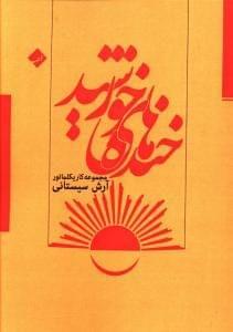کتاب خندههای خورشید
