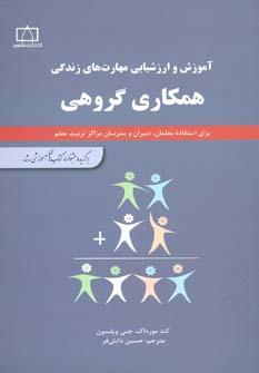 کتاب همکاری گروهی برای استفاده معلمان، دبیران و مدرسان مراکزتربیت معلم
