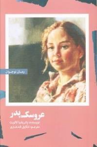 کتاب عروسک پدر