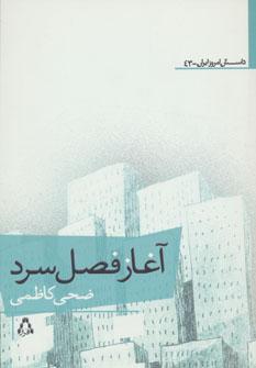 کتاب آغاز فصل سرد