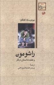 کتاب راشومون و هفده داستان دیگر
