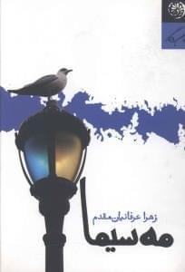کتاب مهسیما