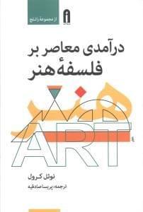 کتاب درآمدی معاصر بر فلسفه هنر
