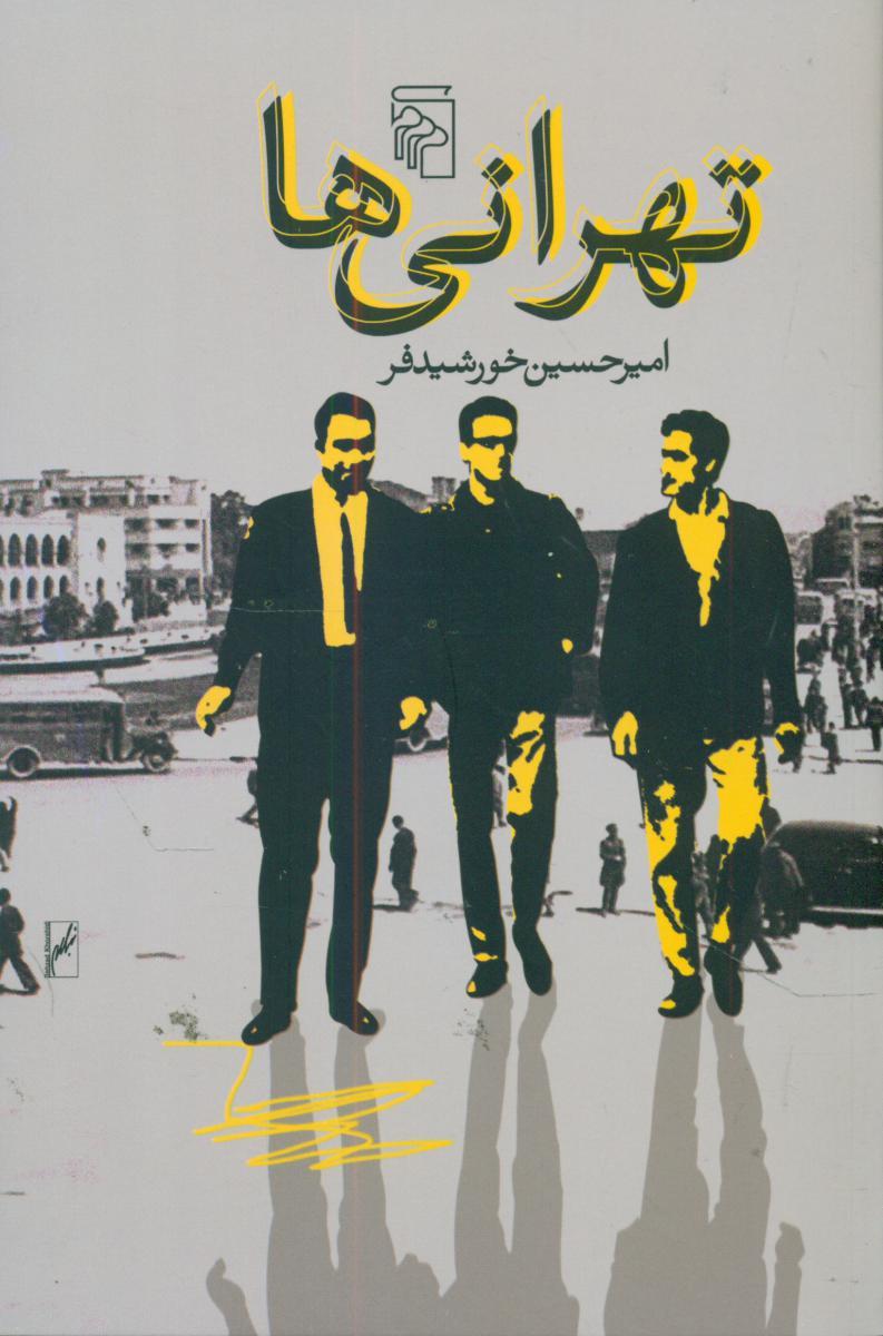 کتاب تهرانیها