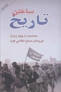 کتاب ساختن تاریخ