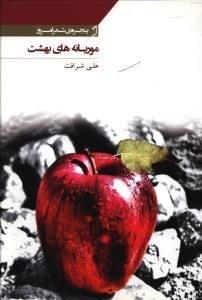 کتاب موریانههای بهشت