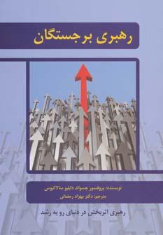کتاب رهبری برجستگان